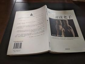 傅佩荣解读老子