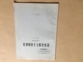 北京市历史学会论文: 也谈北魏孝文帝的政策 油印本  资料性质的