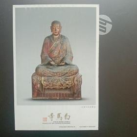 明信片——洛阳白马寺之注荼半托迦尊者