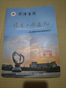 菏泽学院校友工作通讯:谢孔宾教授书画作品捐赠专刊