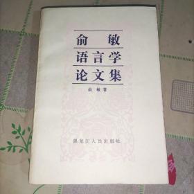 俞敏语言学论文集 实物图 一版一印