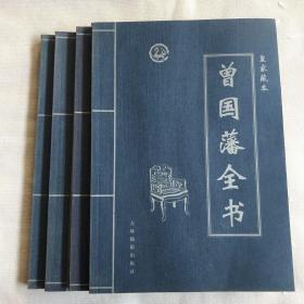 曾国藩全书:皇家藏本(全四卷)4本合售