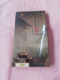 六集电视纪录片 千年珠玑 3DVD 未拆封