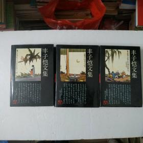 丰子恺文集5/67/文学卷1/2/3/全(共3本)如图