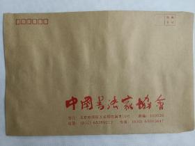 书法信封一个,尺寸35*22厘米
