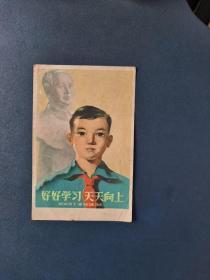 好好学习天天向上(画片)1959年