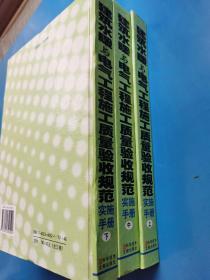 现货:建筑水暖与电气工程施工质量验收规范实施手册  全三册
