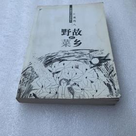 中国现代经典散文:故乡的野菜(周作人著)