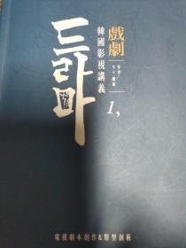 韩国影视讲义