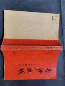 长沙抗战文史资料专辑