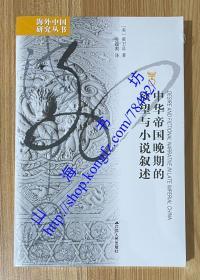 中华帝国晚期的欲望与小说叙述(海外中国研究系列) Desire and Fictional Narrative in Late Imperial China 9787214081346