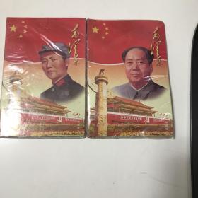毛泽东像章珍藏集(1、2)塑封