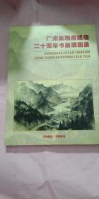 广州集雅斋建店二十周年书画展图录 1983-2003