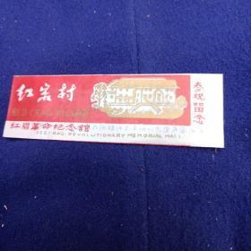 塑料门票:红岩村(红岩革命纪念馆)
