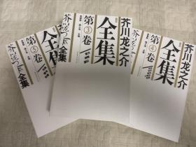芥川龙之介全集(第三卷、四卷、五卷)共3册