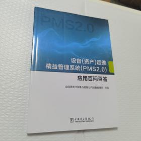 设备(资产)运维精益管理系统(PMS2.0)应用百问百答