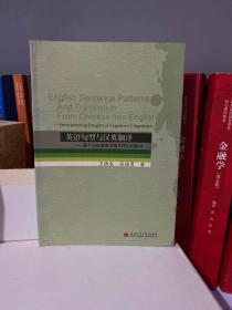 英语句型与汉英翻译:基于认知语言学相关理论的探讨