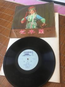 黑胶木唱片豫剧花木兰唱段常香玉演1张2面全