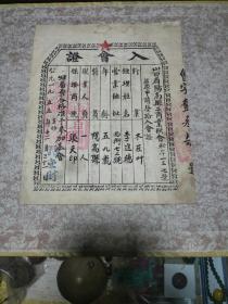 1955年山西阳高县工商业联合会入会证一页,品佳量小、钤印 名章、背附会规、历史文献实物 值得留存!