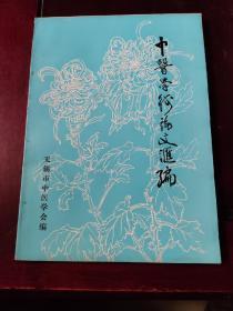 中医学术论文汇编