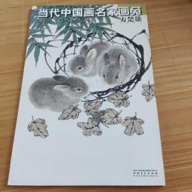 当代中国画名家画兔   方楚雄