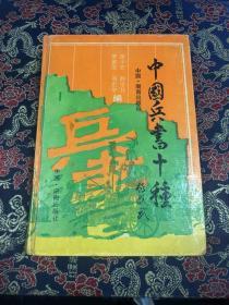 中国兵书十种   精装