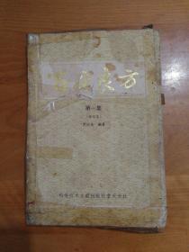 百病良方 第一集(增订本)