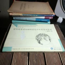 明清两湖地区基层组织与乡村社会研究(作者,杨国安签名本。包正版现货)