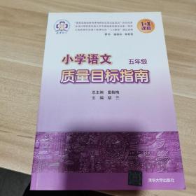 小学语文质量目标指南:5年级
