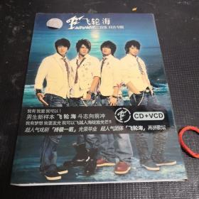 飞轮海首张同名专辑(CD+VCD)