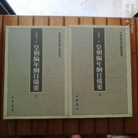 皇朝编年纲目备要(全二册)(一版一印)(中国史学基本典籍丛刊)