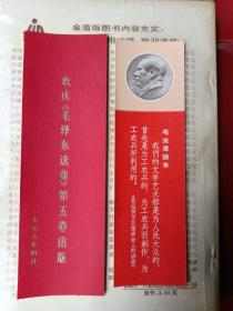 语录书签一枚+欢庆毛泽东选集第五卷出版 书签 1977年