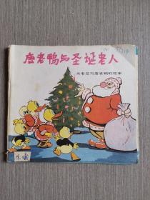 唐老鸭与圣诞老人