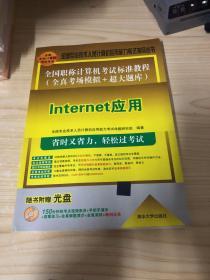 全国职称计算机考试标准教程(全真考场模拟+超大题库):Internet应用
