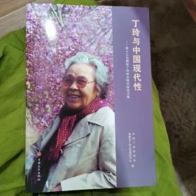 丁玲与中国现代性