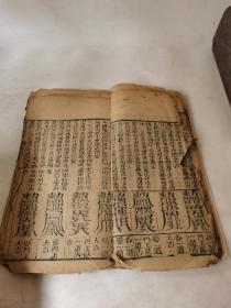 木刻古籍 增玉匣记  单册卷三的内容