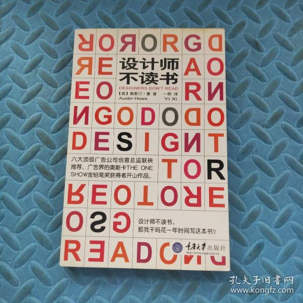 设计师不读书