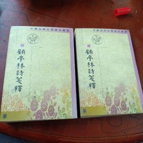 中国古典文学基本丛书:《顾亭林诗笺释》(上下册)