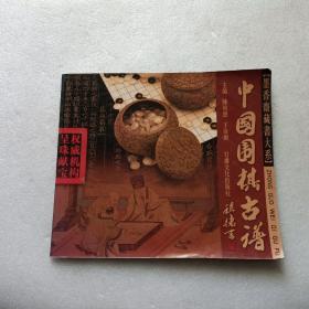 中国围棋古谱