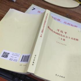 习近平新时代中国特色社会主义思想三十讲  有字迹划线