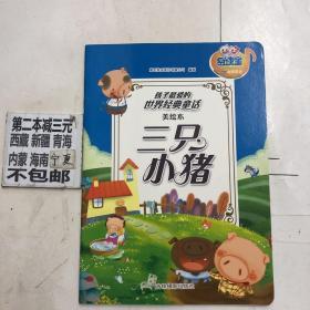 三只小猪(美绘本)——孩子最爱的世界经典童话