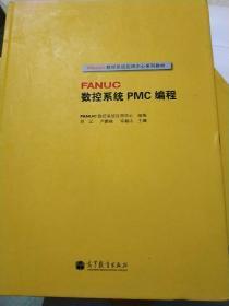 FANUC数控系统PMC编程