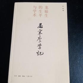 忍寒庐学记:龙榆生的生平与学术(一版一印)