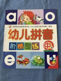 幼儿拼音阶梯训练(中级)