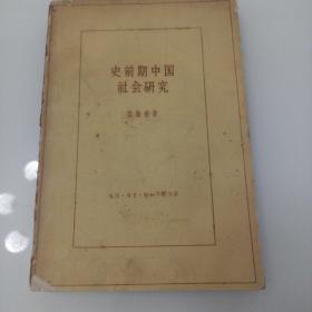 使前期中国社会研究