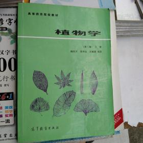 植物学(第二版)(上册)