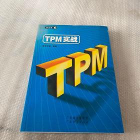 TPM实战