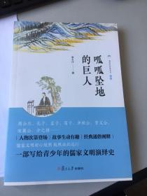 儒家的故事·周朝:呱呱坠地的巨人