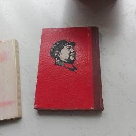 毛泽东第三卷竖版