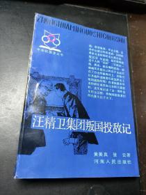 中华民国史丛书 汪精卫集团叛国投敌记(软精装)